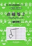 点描写 2 線対称 (思考力算数練習張シリーズ 17)