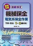 最短攻略 技能検定 機械保全 電気系保全作業 学科・実技 -1・2級対応-