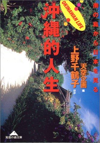 沖縄的人生―南の島から日本を見る (知恵の森文庫)