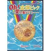 ゴールデンボンバー  LIVE DVD 「Oh!金爆ピック ~愛の聖火リレー~ 横浜アリーナ2012.6.18」 (初回限定盤)