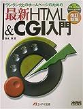 最新HTML&CGI入門―ワンランク上のホームページのための