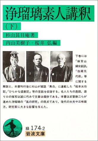 浄瑠璃素人講釈〈下〉 (岩波文庫)