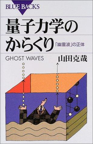 量子力学のからくり―「幽霊波」の正体 (ブルーバックス)の詳細を見る