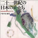 二十一世紀の日本のかたち―生命の網の目社会をはぐくむ