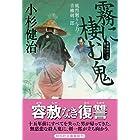 霧に棲む鬼 風烈廻り与力・青柳剣一郎 (祥伝社文庫)