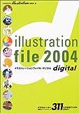 イラストレーションファイル・デジタル (2004) (玄光社MOOK (75))