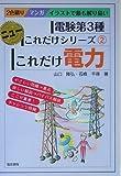 これだけ電力 (電験第3種ニューこれだけシリーズ 2)
