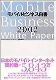 モバイルビジネス白書〈2002〉