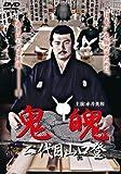 鬼魄~二代目山口登~[DVD]