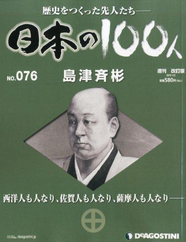 日本の100人 改訂版 76号 (島津斉彬) [分冊百科]
