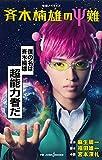 映画ノベライズ 斉木楠雄のΨ難 (JUMP j BOOKS)