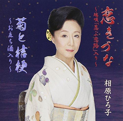 恋きづな/序の舞恋歌/こころ泰平/菊と桔梗...