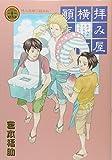 拝み屋横丁顚末記 24巻 (ZERO-SUMコミックス)