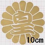 【kamon-006-10cm】家紋切り文字ステッカー【10cm】【いぶし金】【菊花紋章+皇】