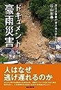 ドキュメント豪雨災害 西日本豪雨の被災地を訪ねて