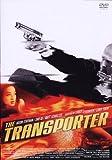 トランスポーター[DVD]