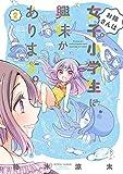 お姉さんは女子小学生に興味があります。 コミック 1-2巻セット