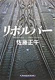 リボルバー (光文社文庫)