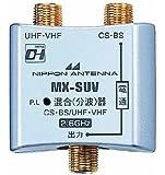 日本アンテナ 混合(分波)器 屋内用 MX-SUV