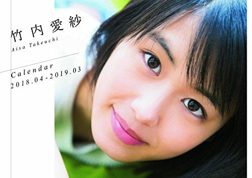 竹内愛紗カレンダー2018.04-2019.03 ([カレンダー])