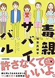 毒親サバイバル / 菊池 真理子 のシリーズ情報を見る