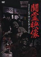 闘霊映像~ファイト・オブ・ザ・リビング・ゴースト~ [DVD]