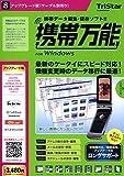 携帯万能 for Windows アップグレード版(ケーブル別売り)