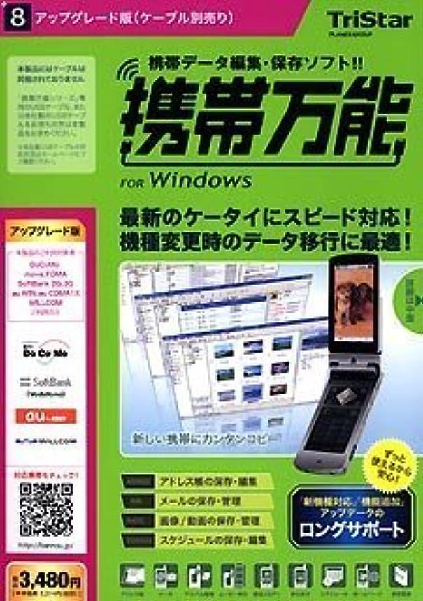 お互い蒸気スリンク携帯万能 for Windows アップグレード版(ケーブル別売り)