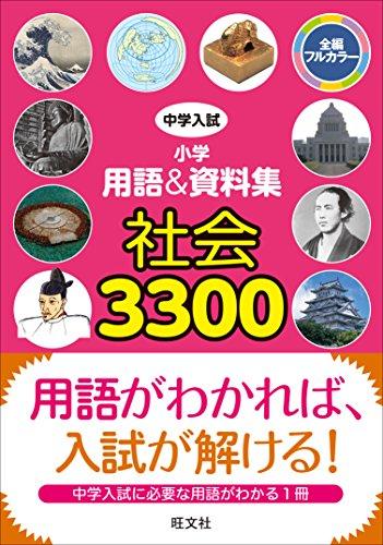 中学入試 小学用語&資料集 社会3300 (中学入試 用語&資料集)