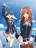【Amazon.co.jp限定】失われた未来を求めて 2 (2Lサイズビジュアルアートブロマイド付) [Blu-ray]