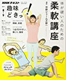 体が硬い人のための柔軟講座 (趣味どきっ!)(書籍/雑誌)