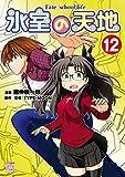 氷室の天地 Fate/school life: 12 (4コマKINGSぱれっとコミックス)