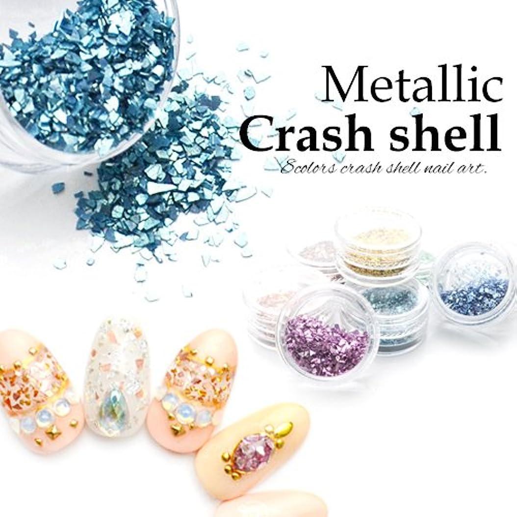 ラメ寸法却下するメタリッククラッシュシェル (ピンクパープル) シェルパウダー全8色 ジェルネイル メタルパーツ