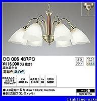 オーデリック シャンデリア OC006487PC
