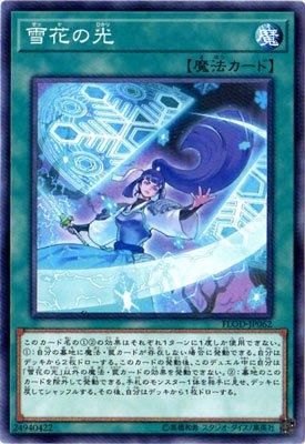 遊戯王/第10期/04弾/FLOD-JP062 雪花の光