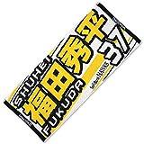 ソフトバンクホークス 37 福田秀平 福田 ジャガード織 応援タオル タオル ソフトバンク ホークス キャンプ