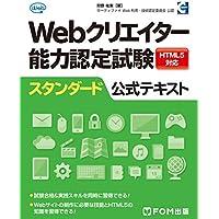 Webクリエイター能力認定試験 HTML5対応 スタンダード 公式テキスト