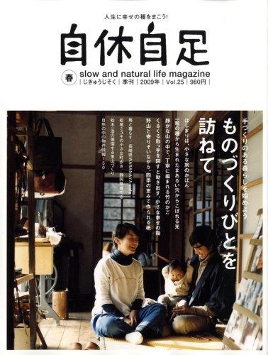 自休自足 2009年 04月号 [雑誌] vol.25