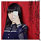 JUNNAの1stアルバム「17才が美しいなんて、誰が言った。」10月発売