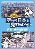 空から日本を見てみよう18 東京の桜の名所巡り [DVD]