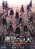 劇場版「進撃の巨人」Season2-覚醒の咆哮-[初回限定版DVD]