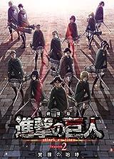 「劇場版 進撃の巨人 Season2-覚醒の咆哮-」BDが6月リリース