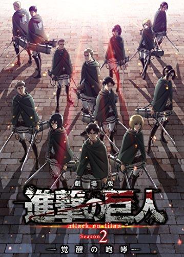 劇場版「進撃の巨人」Season2-覚醒の咆哮-[初回限定版Blu-ray]