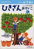 ひきざんおけいこ―6・7・8歳 (2集) (かず・けいさん (13))