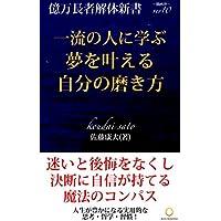億万長者解体新書:関西弁ver10: 一流の人に学ぶ夢を叶える自分の磨き方 億万長者解体新書:関西弁シリーズ