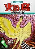 火の鳥 8・乱世編(下)