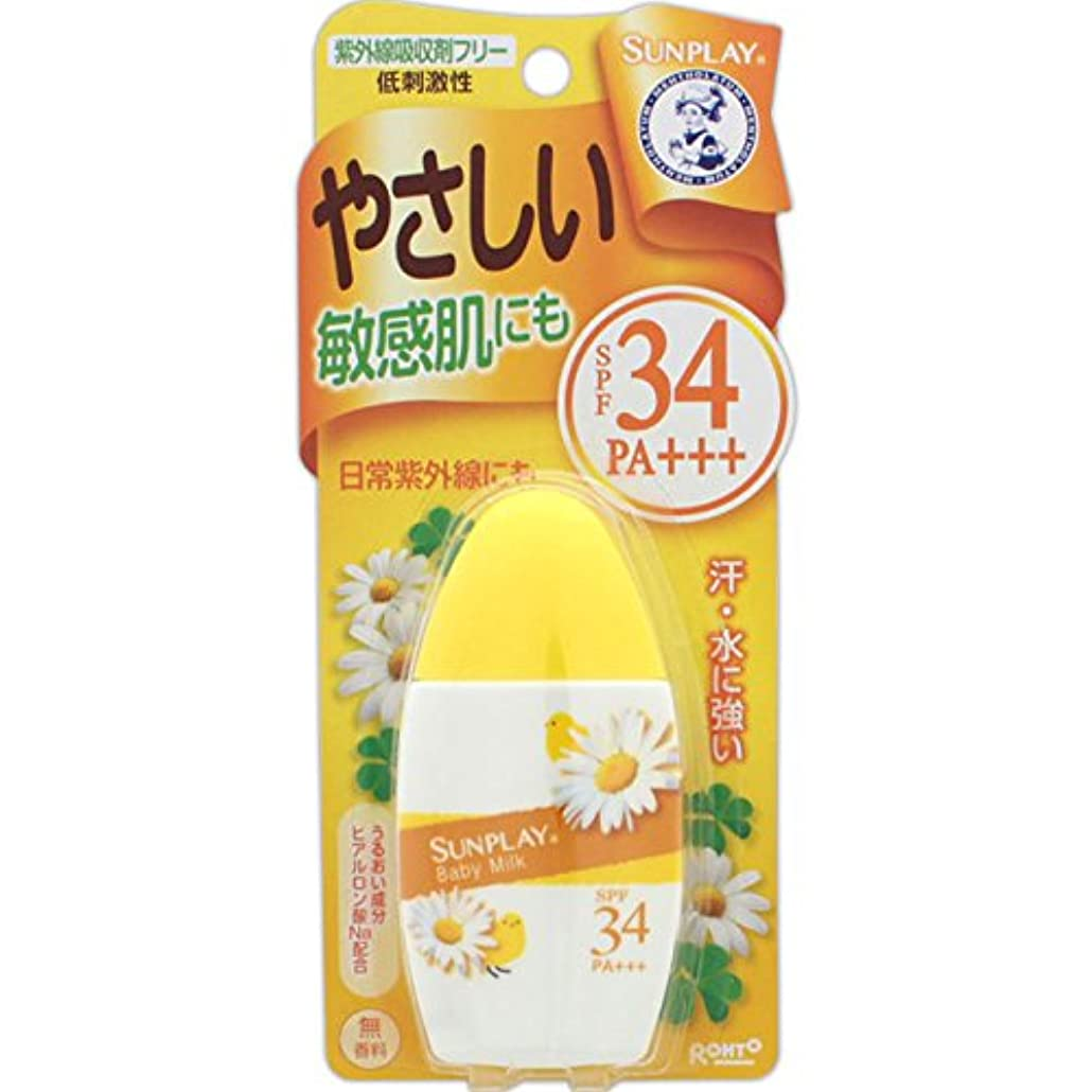 区マウントバンクゴムメンソレータム サンプレイ ベビーミルク 低刺激性 SPF34 PA+++ 30g