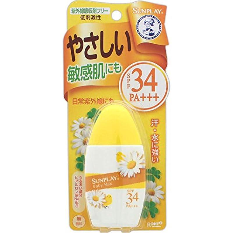 リル水没枯渇するメンソレータム サンプレイ ベビーミルク 低刺激性 SPF34 PA+++ 30g