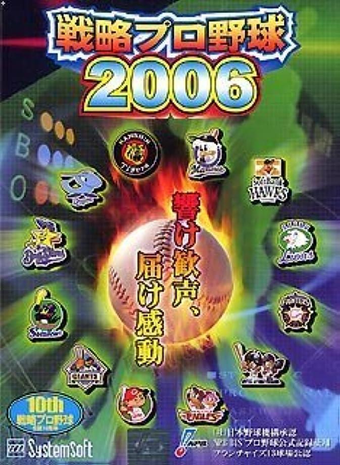 物思いにふけるスロー温度計戦略プロ野球 2006 ~響け歓声、届け感動~