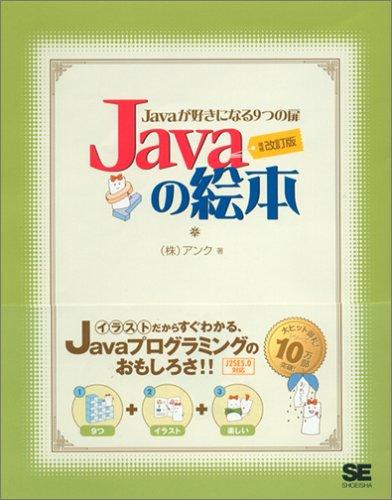 Javaの絵本 増補改訂版の詳細を見る